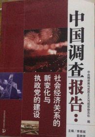 中国调查报告:社会经济关系的新变化与执政党的建设