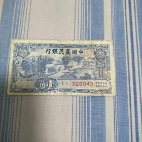 中国农民银行币