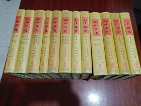 二十五史 十二册全 有书衣 1-12  一版一印  实物拍摄 看图