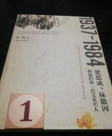 1937-1984:梁思成、林徽因和他们那一代文化名人