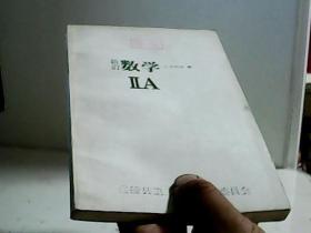 新订数学IIA(日本高中数学课本 第2A册 昭和52年新版【代售】馆藏