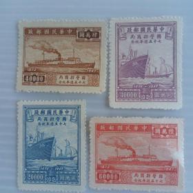 民国 国营招商局七十五周年纪念邮票4枚一套。