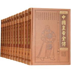 中国皇帝全传(图文珍藏版共12册4680元)(精)线装书局q