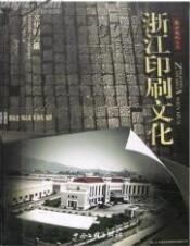 浙江印刷文化浙江文化叢書 全一冊