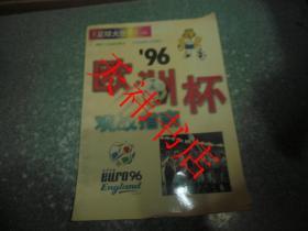 《足球大世界》专辑 96'欧洲杯观战指南