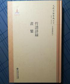 元代古籍集成(第二辑):竹谱详录 画鉴
