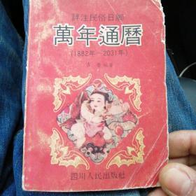 万年通历1882-2031