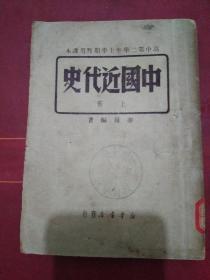 中国近代史 上册一一一高中第二学年上学期暂用课本(1949年9月出版、新华书店、中原大学馆藏)见书影及描述