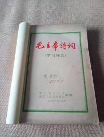 毛主席诗词学习体会