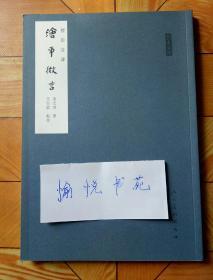 人美文库:绘事微言(标点注译)
