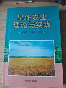旱作农业理论与实践