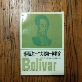 《博利瓦尔:一个大陆和一种前途》