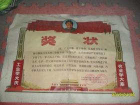 奖状:工业学大庆 农业学大寨 带主席像
