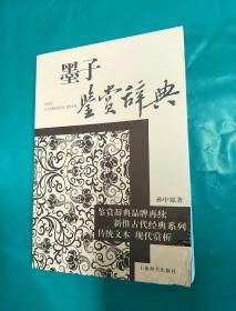 文学鉴赏辞典:古代经典鉴赏系列:墨子鉴赏辞典