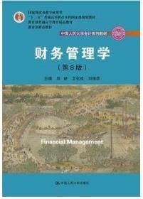 财务管理学(第8版)