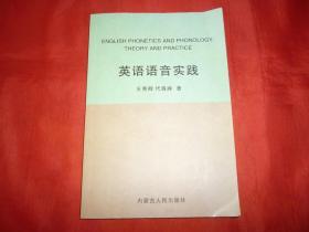 英语语音实践【2006年1000册】