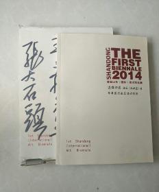 2014首届山东(国际)美术双年展(签名本)