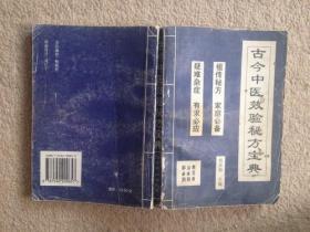 古今中医效验方宝典
