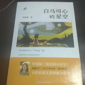 白马可心的星空(中国版《窗边的小豆豆》)