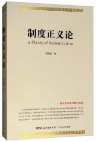 制度正义论 (未开封)。