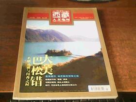 西藏人文地理 2012 3