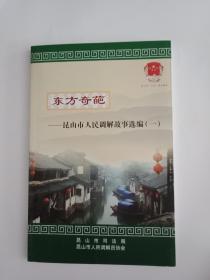 东方奇葩----昆山市人民调解故事选编(一)