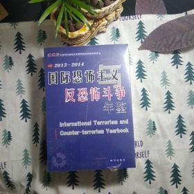 2013-2014国际恐怖主义与反恐怖斗争年鉴