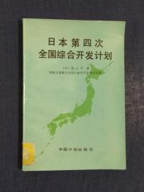 《日本第四次全国综合开发计划》