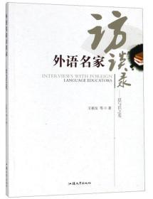 9787565836480-hs-外语名家访谈录:思与识之光
