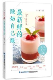 鲜的酸奶自己酿 正版 王森  9787533547288
