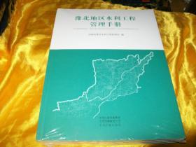 豫北地区水利工程管理手册【未拆封】