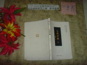 中国传统八德诠解丛书 义德诠解》 封底下角小水印