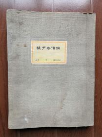少见 《民国账簿》中国标准纸品公司印制