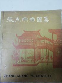 张光宇插图集张仃序 人民美术出版社