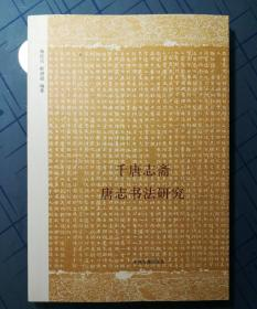 千唐志斋·唐志书法研究