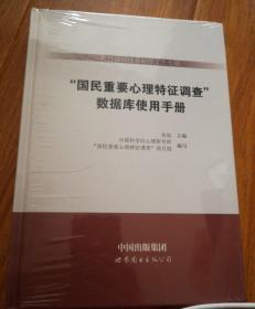 数据库使用手册/科技部科技基础性工作专项<国民重要心理特征调查>