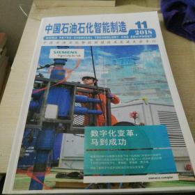 中国石油石化智能制造