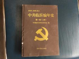 中共临沂编年史 1919-1949.10.1 第一卷(上册)