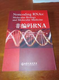 非编码RNA