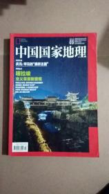 中国国家地理(2015.3)