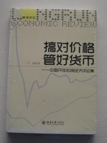朗润评论·搞对价格 管好货币:中国开放宏观经济评论集【全新,未开封】