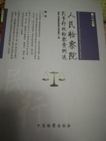 人民检察院民事行政检察案例选(第二十五集)