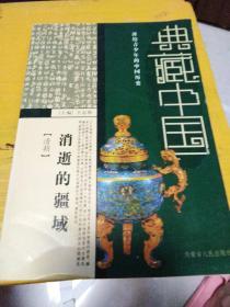 典藏中国一一讲给青少年的中国历史