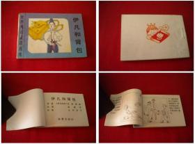 《伊凡和背包》,128开集体绘,新蕾1989.10出版,488号,小小连环画
