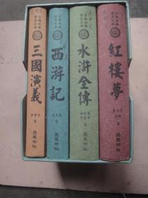 古典名著普及文库:四大名著(岳麓版)