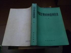 中国主要树种造林技术下册