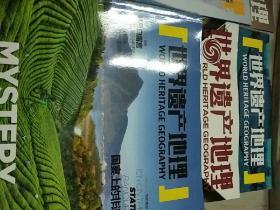 世界文化遗产215年【第1*2*6*7*8*期】五期合售