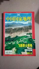中国国家地理(2006.9)