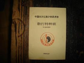 中国长沙江南少林武术馆,散打特种班,学习参考资料,打印本,油印本,具体请看图