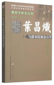叶昌炽与清末民初金石学(正版现货 本店可提供发票)